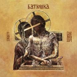 BATUSHKA - Hospodi CD Digibook
